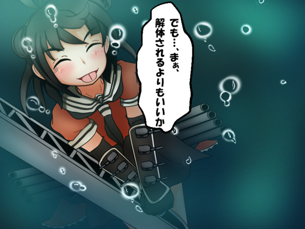 潜水艦の真似したら浮上できなくなった那珂ちゃん