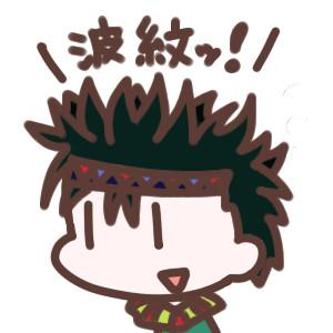 \波紋ッ!/