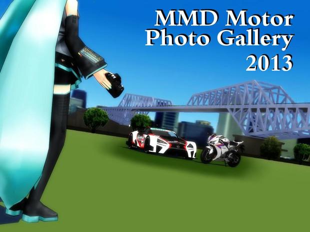 MMDモーターフォトギャラリー2013用サムネ画