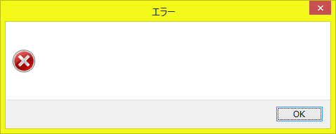 エラーダイアログ素材 【Windows8版】