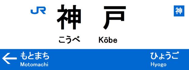 東海道本線神戸駅 駅名表 50-1