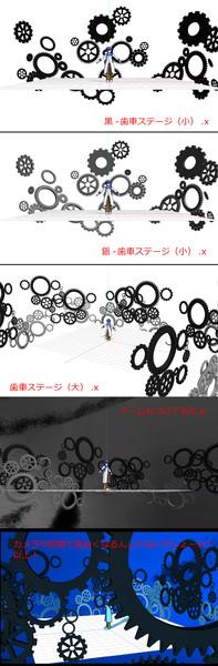【MMD】歯車ステージ