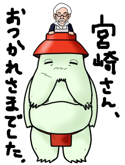 宮崎さん、おつかれさまでした。