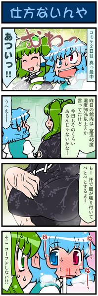 がんばれ小傘さん 1012