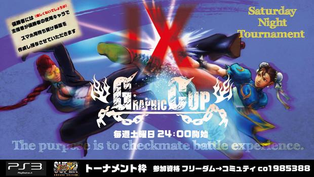 PS3版 スパⅣトーナメント Gカップ 第9回