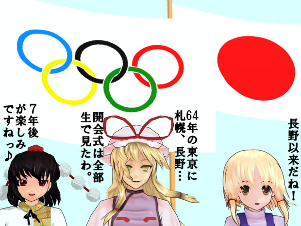 22年ぶりの日本での五輪