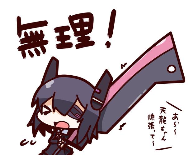 天龍ちゃんの剣を大剣にしてみた