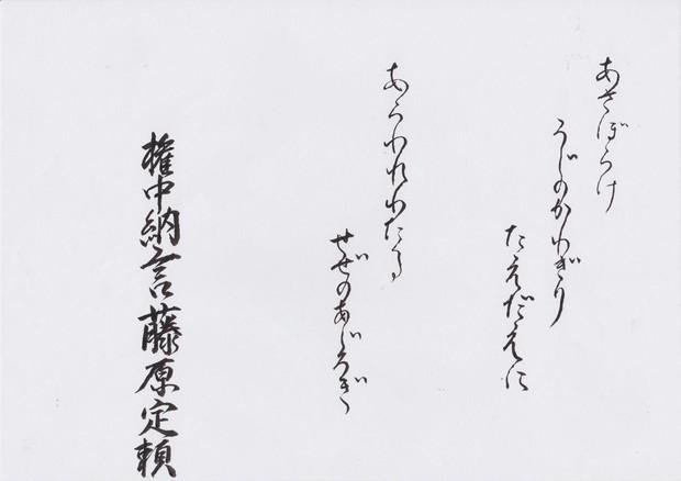 小倉百人一首 64番歌 権中納言藤...