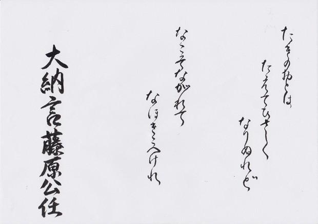 小倉百人一首 55番歌 大納言 藤...