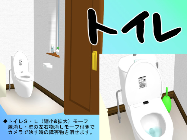 個室トイレ配布