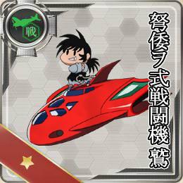 弩倭ヲ式戦闘機 鷲