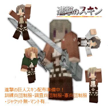 【Minecraft】進撃のマイクラスキン【進撃の巨人】