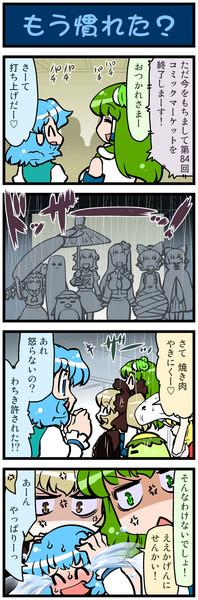 がんばれ小傘さん 1022