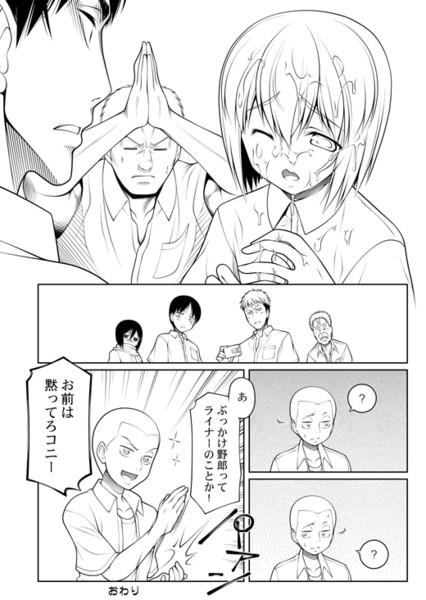 進撃の同人 ~ジャン編~10(完)