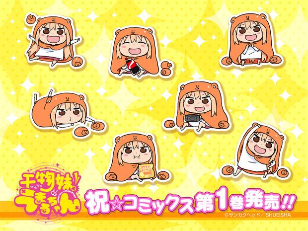 「干物妹!うまるちゃん」コミックス第1巻発売記念壁紙(1024×768)