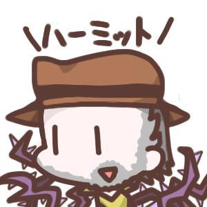 \ハーミット/