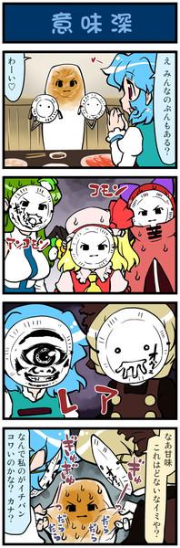 がんばれ小傘さん 1024