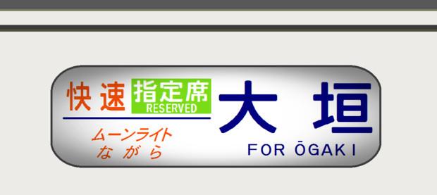 JR東日本 185系 快速ムーンライトながら 指定席|大垣