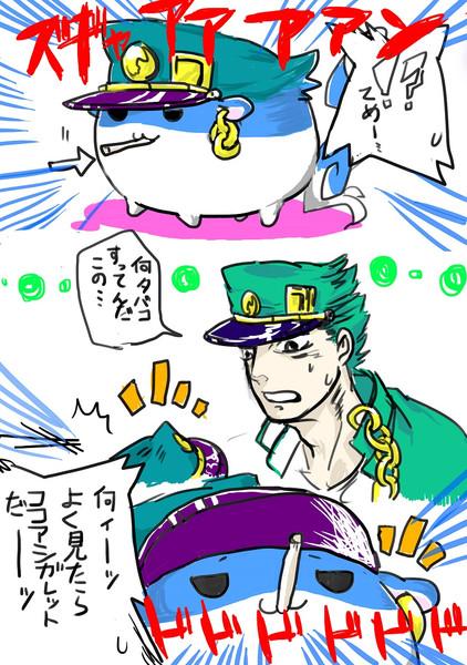 すくすく承太郎