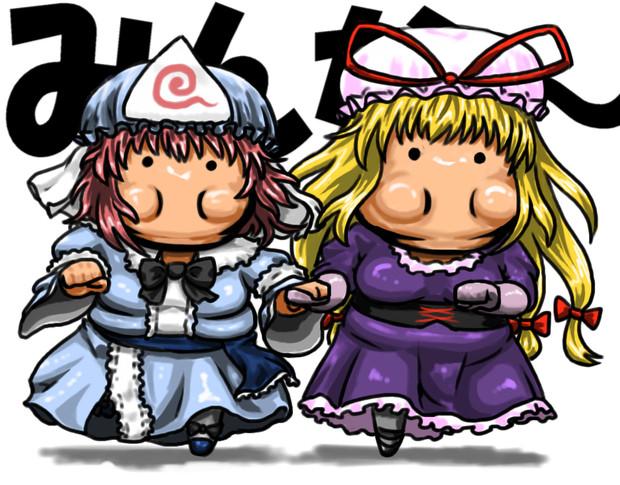 幽々子&紫「みんな~」