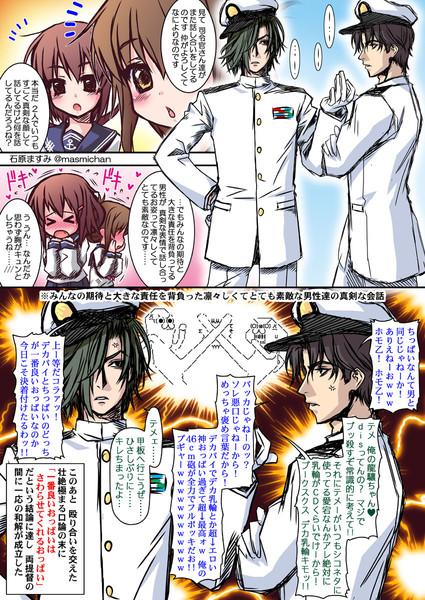 【艦これ】司令官さんは艦娘みんなの憧れなのです!