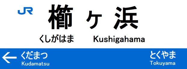 山陽本線櫛ヶ浜駅 駅名標 123-22
