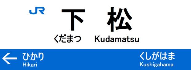 山陽本線下松駅 駅名標 123-23