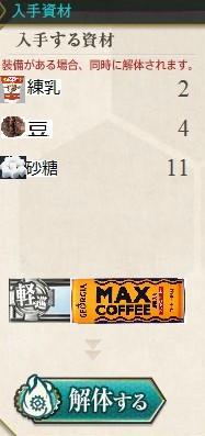 缶コーヒーこれくしょん 缶これ2