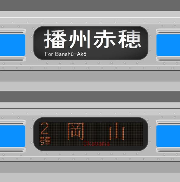 JR西日本 213系 方向幕変革
