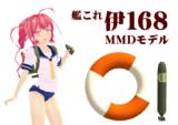 【艦これ】電波式 伊168