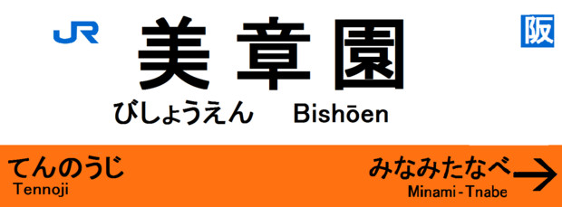 JR阪和線美章園駅 駅名標
