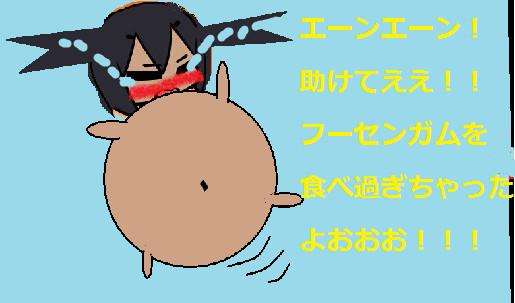 ぷちろくちゃんの風船
