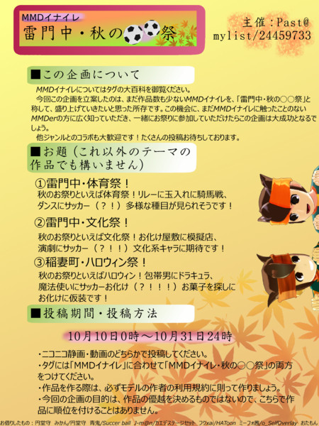 【MMDイナイレ】雷門中・秋の◯◯祭