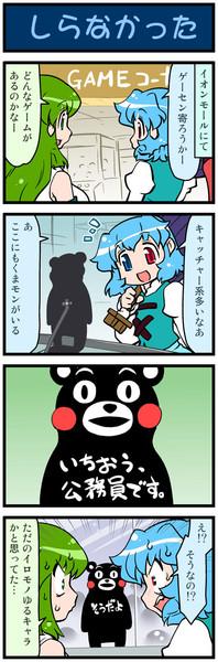 がんばれ小傘さん 1039