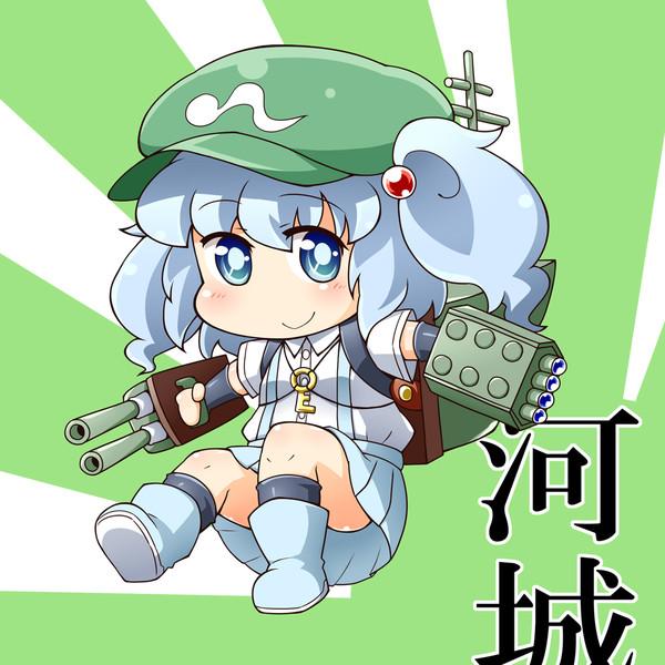 駆逐艦「河城」