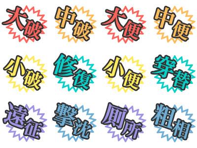 【艦これ素材】艦船ステータスアイコン01