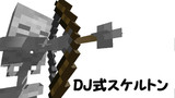 【MMDモデル配布】DJ式スケルトン【Minecraft】