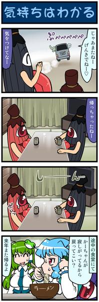 がんばれ小傘さん 1043