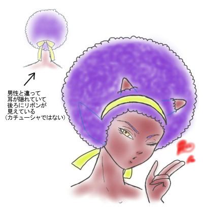 スーパーアフロ女子版!