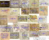 【新板】古地図セット・内容一覧