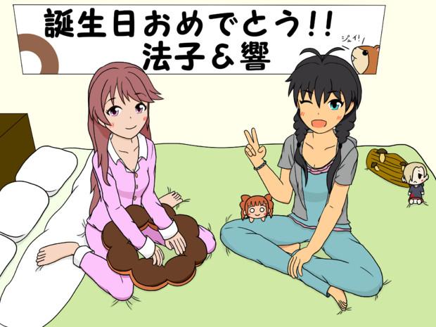 響&法子誕生日おめでとう!!!