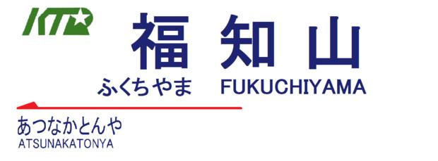 KTR宮福線 福知山駅 駅名標