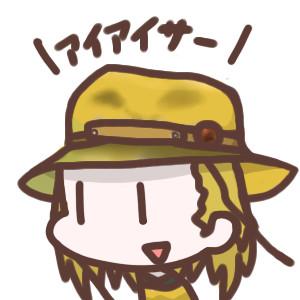 \アイアイサー/