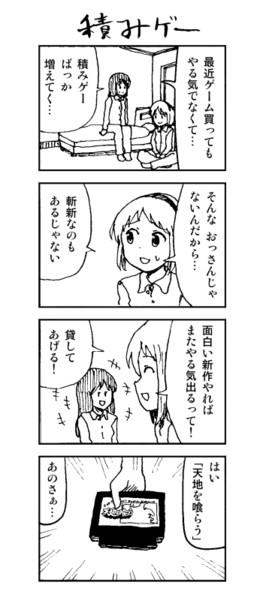 4コマ漫画「びーむちゃん」 5