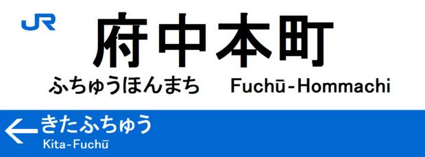 武蔵野線府中本町駅駅名標 JR西日本風