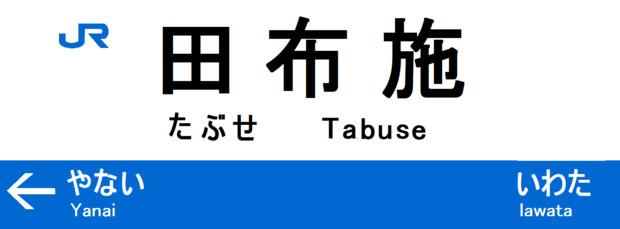 山陽本線田布施駅 駅名標 123-27