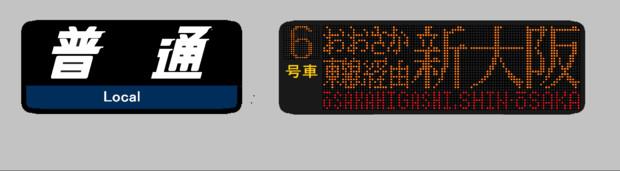 321系行先表示 おおさか東線経由新大阪