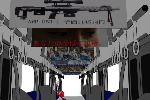 西武20000系に車内を加えてみた(試験版)