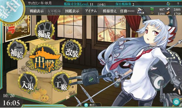 駆逐艦「叢雲紅」