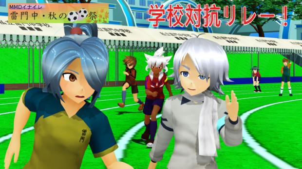 学校対抗リレー!【MMDイナイレ・秋の体育祭 】
